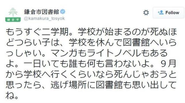 twitt japones