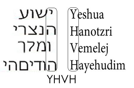 el-sello-yhvh